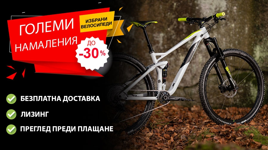 Велосипеди на промоция