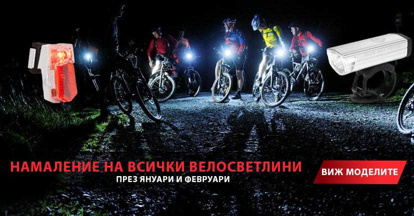 Промоция на всички велосветлини в Bike Center