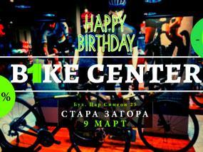 Рожден ден на Bike Center Стара Загора с -20% на всичко!