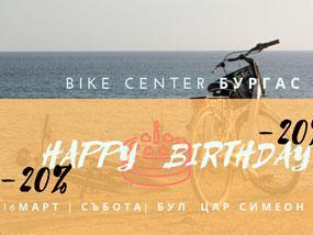Bike Center Бургас празнува рожден ден с -20% на всички продукти
