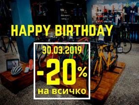 -20% в Bike Center на Бул.България в София на 30 март