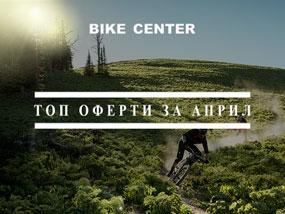 Супер предложения през април в Bike Center