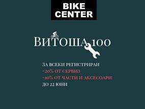 -20% от сервиз и -10% от части за участниците във Витоша 100