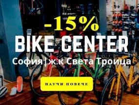 -15% на всичко в Bike Center Света Троица