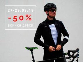 -50% намаление на всички дрехи в Bike Center