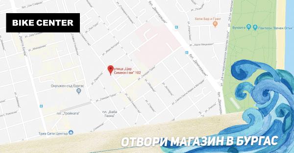 Bike Center отвори магазин в Бургас
