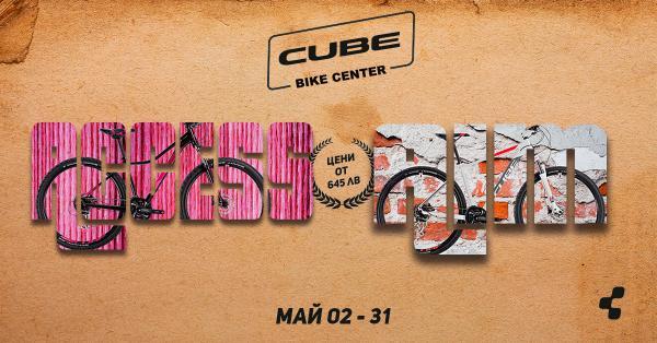 Cube Aim и Access с огромни намаления до края на май