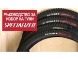 Ръководство за избор на гуми Specialized