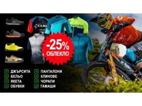 25% намаление на облекло в Bike Center