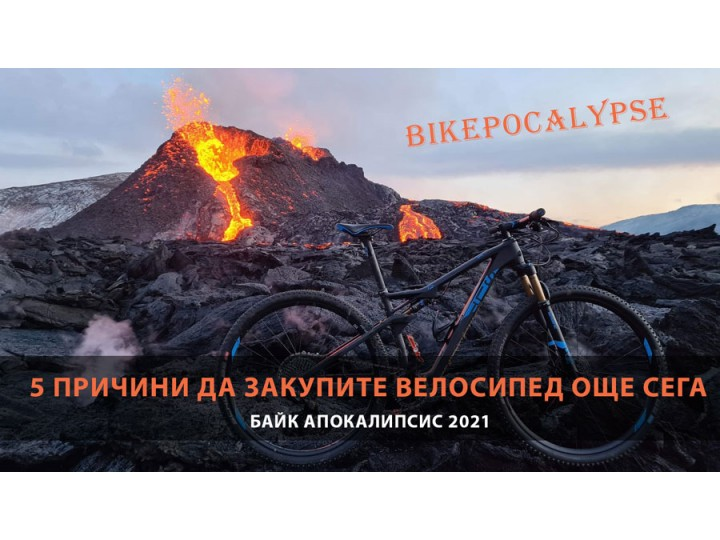 "Задава се ""байк апокалипсис"" - 5 причини да си купите велосипед сега"