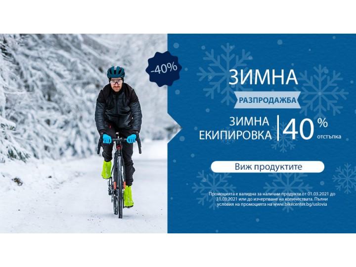 Зимна разпродажба с -40% на екипировка в Bike Center
