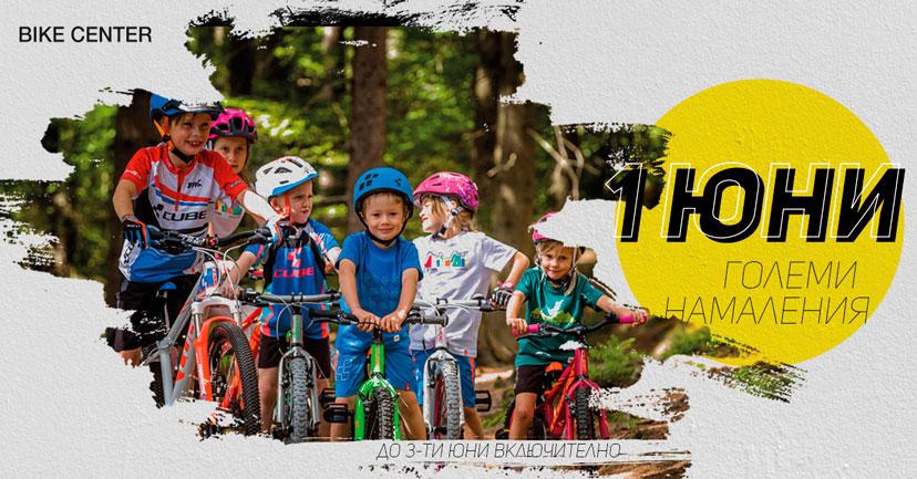 Промоция на детски велосипеди в Bike Center