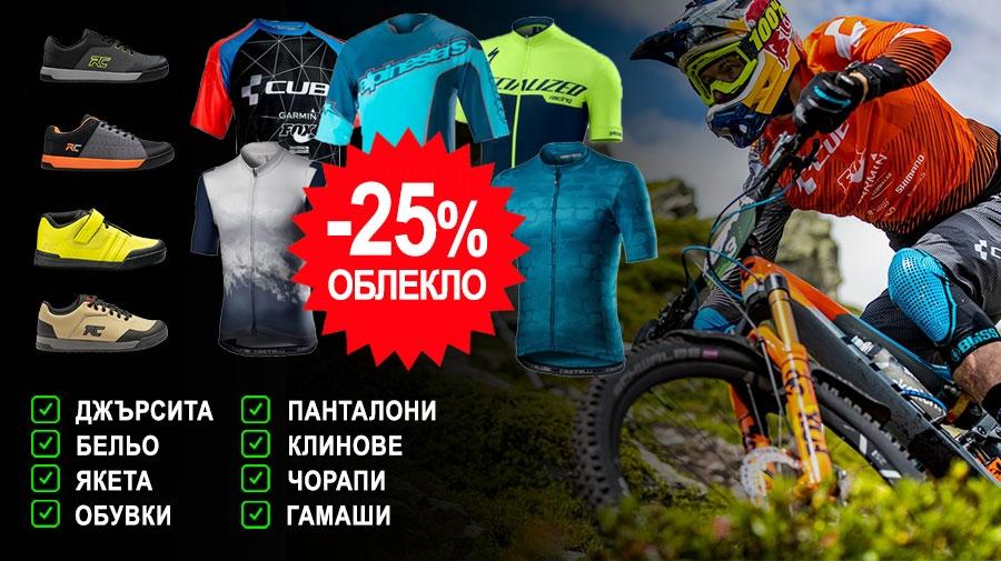 Промоция на облекло в Bike Center