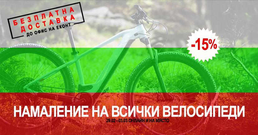 Намаление на всички велосипеди