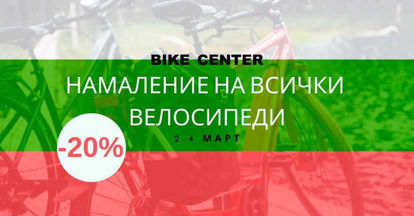 3 март в Bike Center