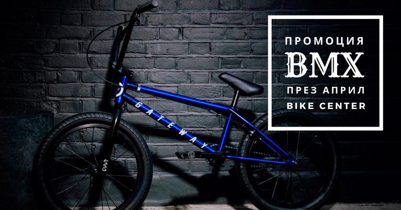 Промоция на BMX колела в Bike Center