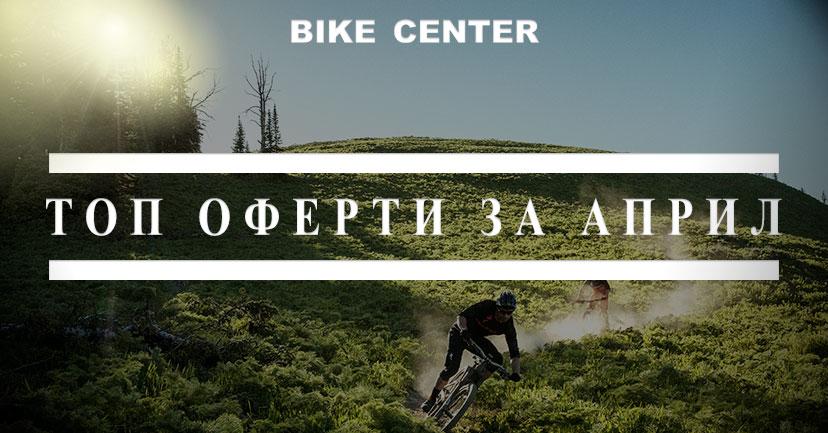 Промоции през април в Bike Center