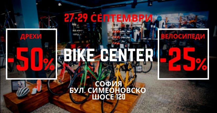 -25% на колела в Bike Center