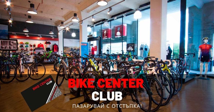 Програма за лоялни клиенти Bike Center Club