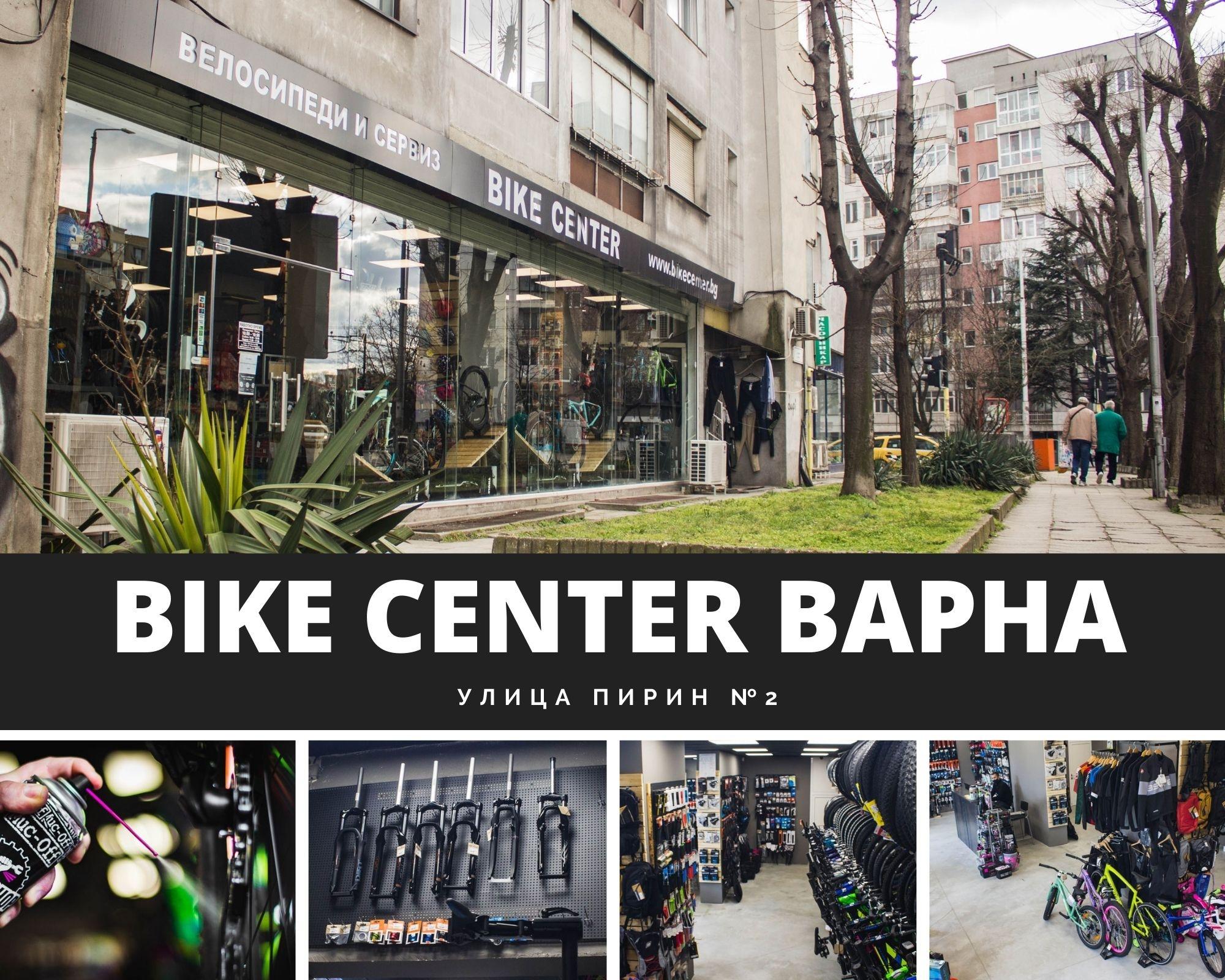 Магазин и сервиз за велосипеди Bike Center Варна