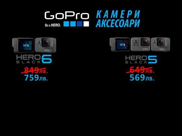 Намаления на GoPro
