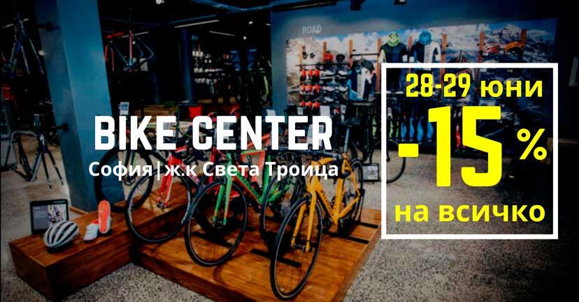Откриване на магазин Bike Center Света Троица