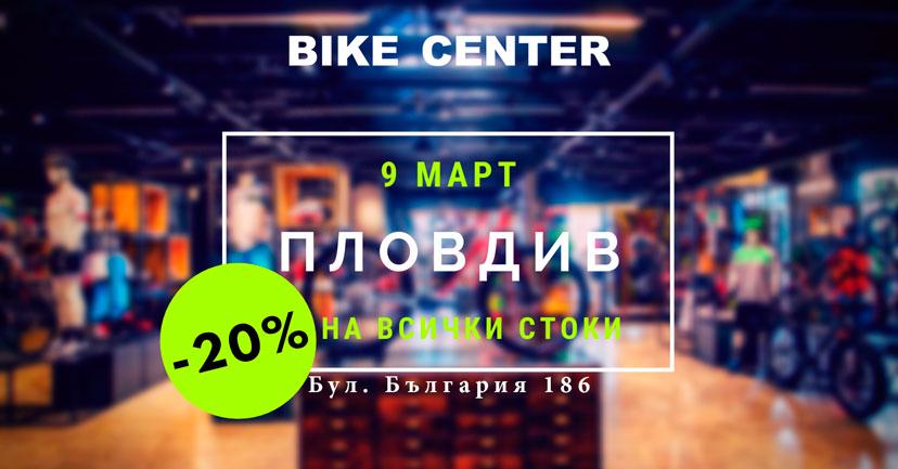 Bike Center отваря магазин в Пловдив