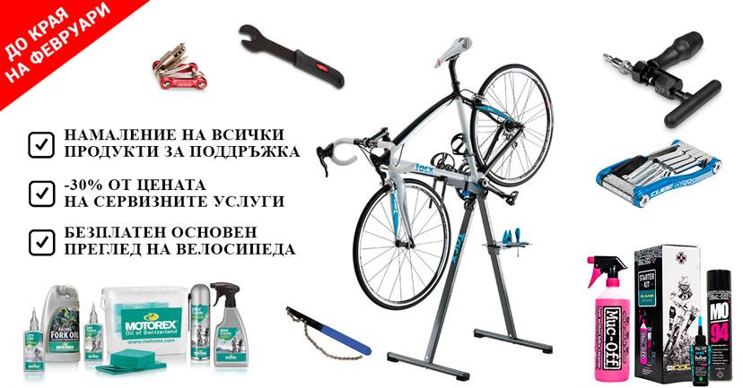 Поправка на велосипеди в Bike Center