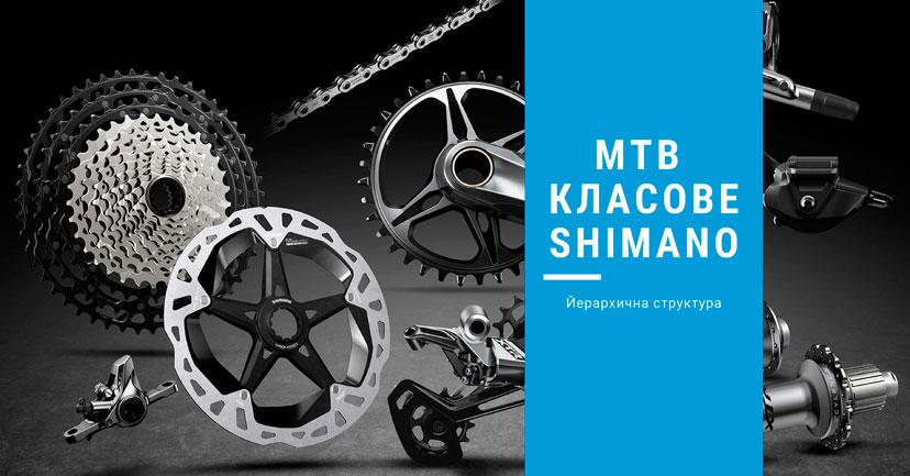 Shimano-MTB