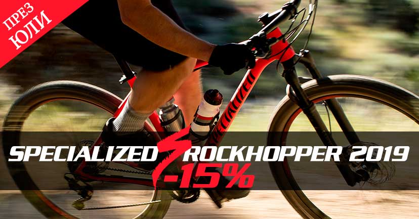 Промоция на велосипеди Specialized Rockhopper