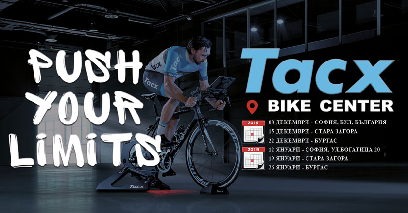Tacx Push your limits