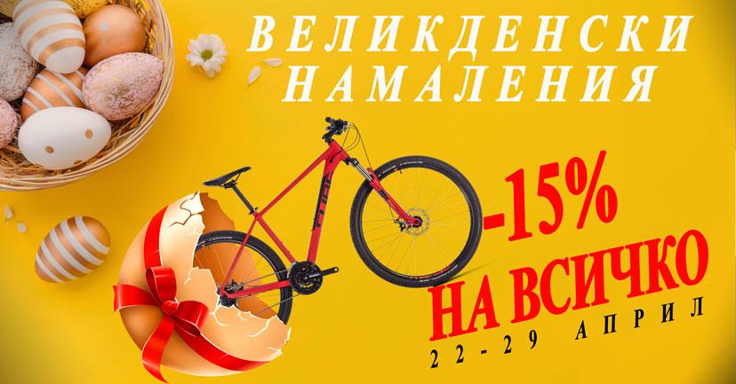Великденски намаления в Bike Center