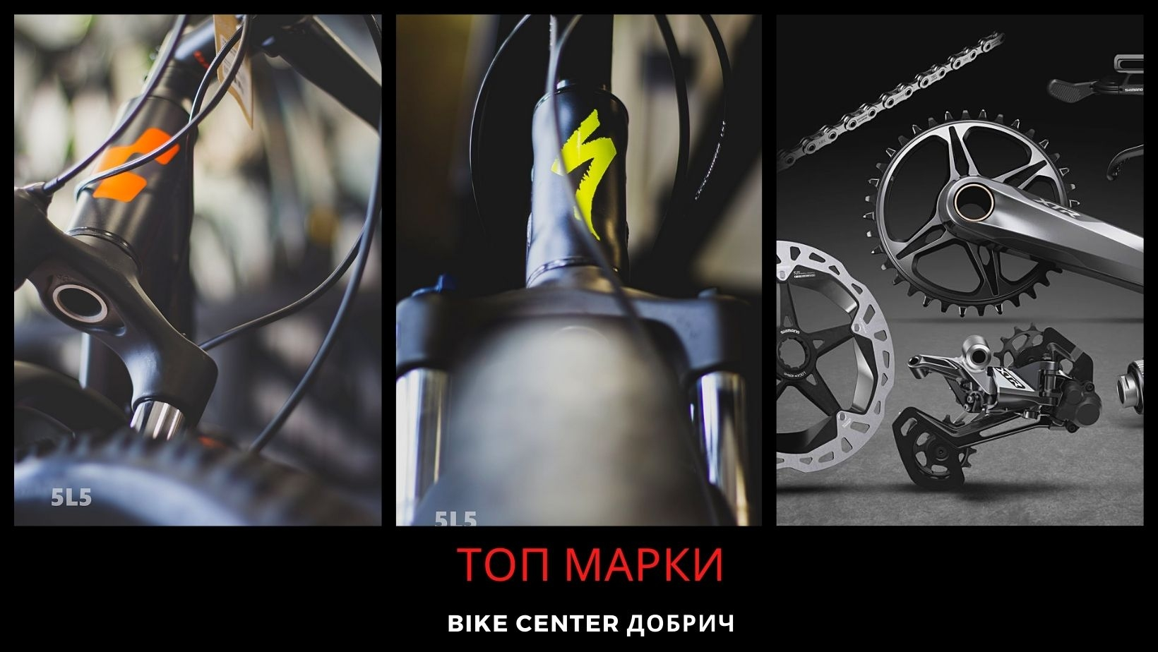 Магазин и сервиз Bike Center Добрич