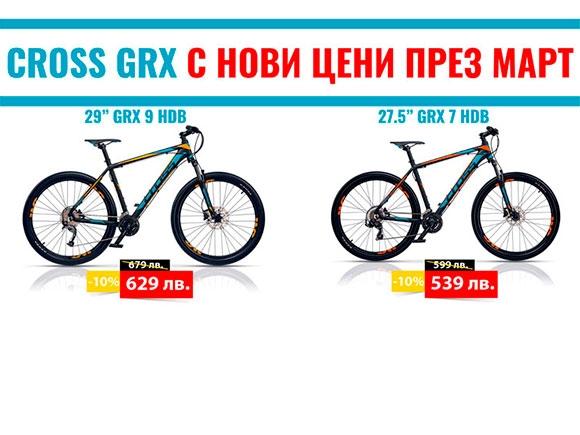 Cross GRX с нови цени