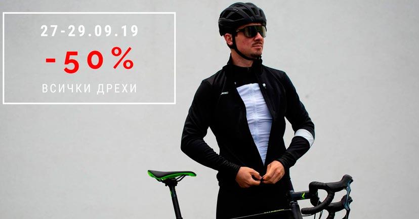 Дрехи с 50% намаление в Bike Center