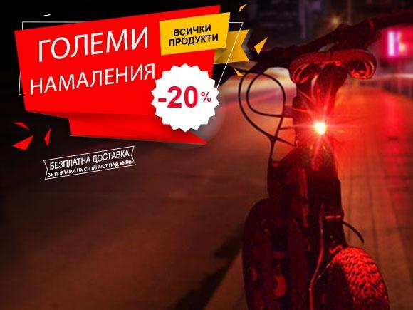-20% на електроника