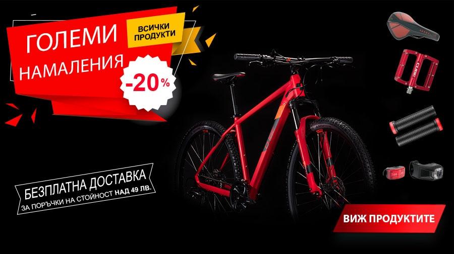 -20% на всички продукти в Bike Center