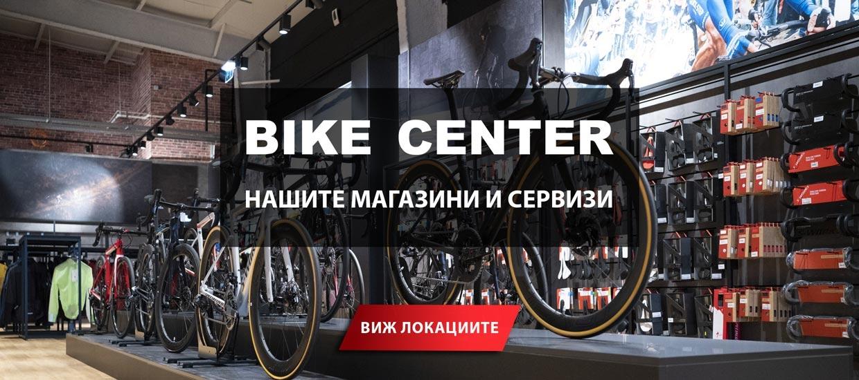 Магазини и сервизи за велосипеди Bike Center