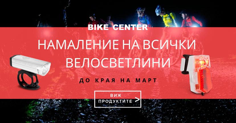 Велосветлини в Bike Center