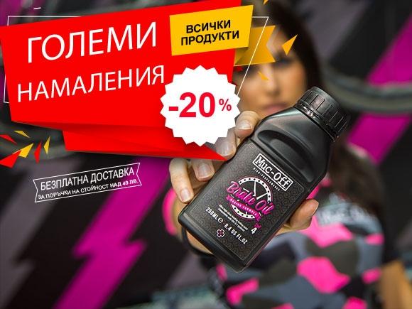 -20% на продукти за поддръжка