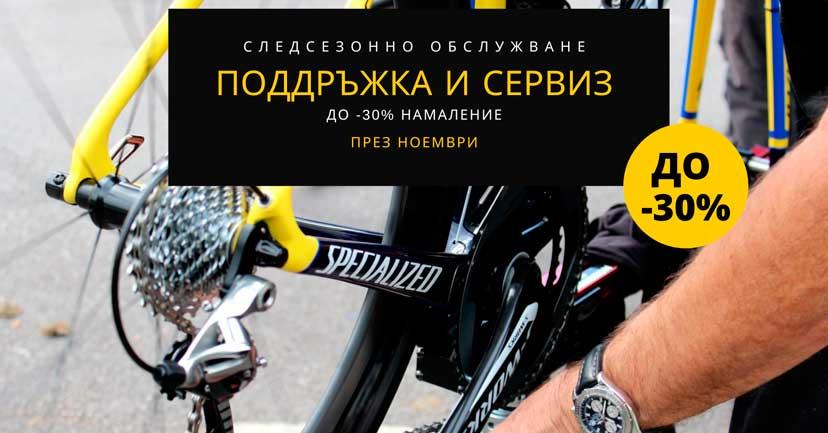 Поддръжка на колелото