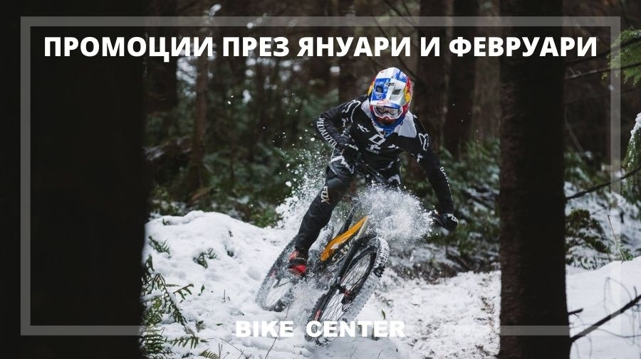 Промоции през януари и февруари в Bike Center