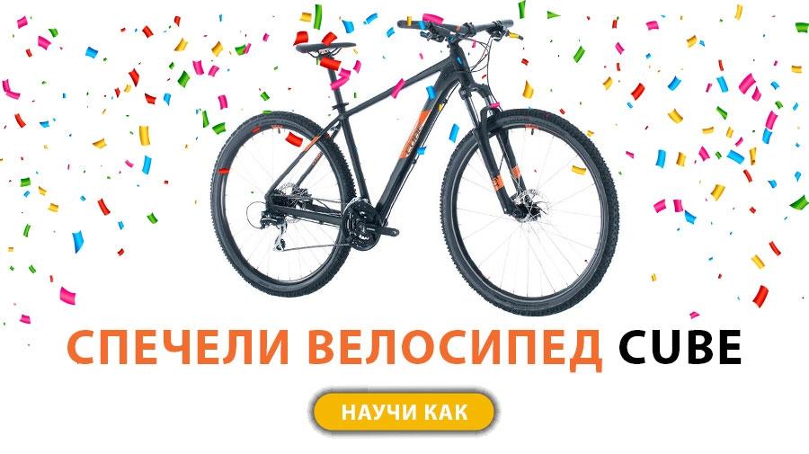 Спечели велосипед Cube