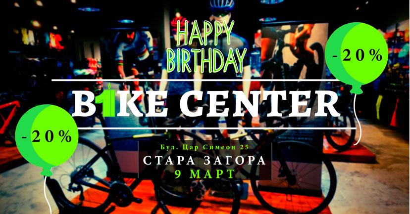 Рожден ден Bike Center Стара Загора