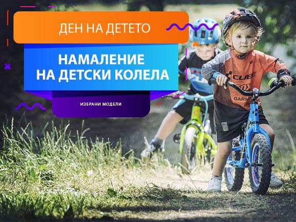 Ден на детето в Bike Center
